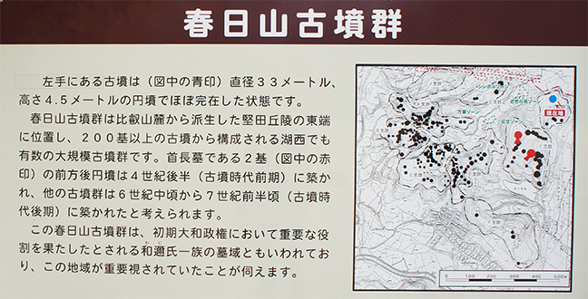 Kasugayama old burial mound group