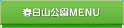 春日山公園MENU