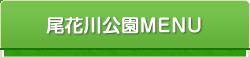 尾花川公園MENU