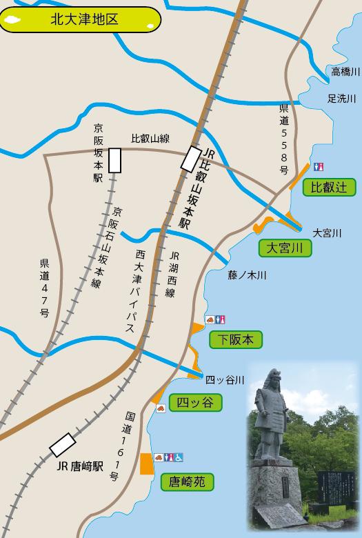 kitaotsu_access