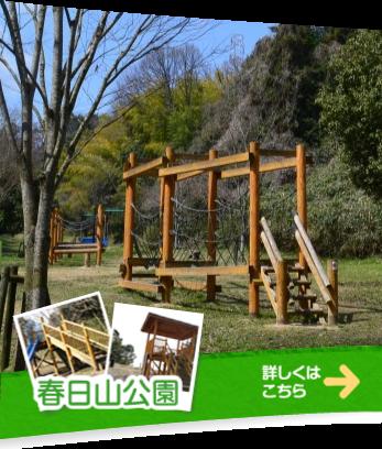 카스가야마 공원