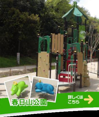春日山公園